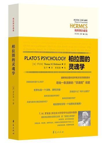 柏拉图的灵魂学(西方传统:经典与解释)