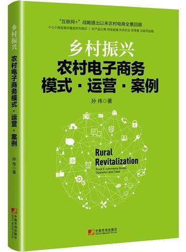 乡村振兴:农村电子商务模式·运营·案例
