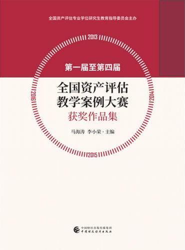 第一届至第四届全国资产评估教学案例大赛获奖作品集