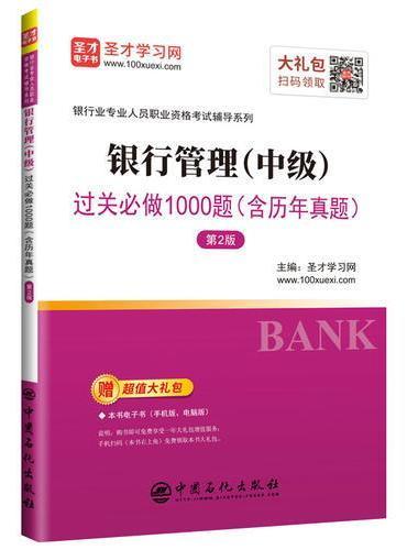 圣才教育:银行业专业人员职业资格考试辅导 银行管理(中级)过关必做1000题(含历年真题)(第2版)