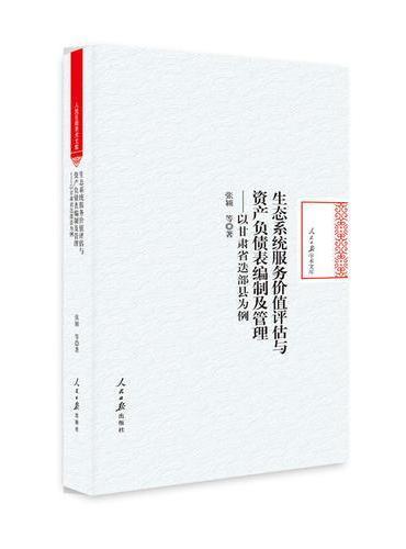 生态系统服务价值评估与资产负债表编制及管理:以甘肃省迭部县为例
