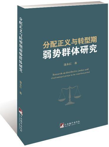 分配正义与转型期弱势群体研究