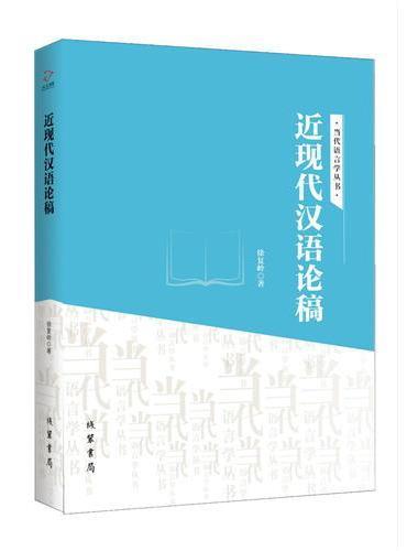 近现代汉语论稿