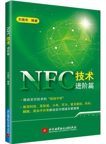 NFC技术进阶篇