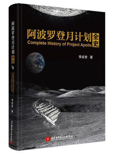阿波罗登月计划全史