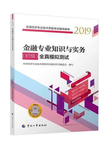 金融专业知识与实务(初级)全真模拟测试2019