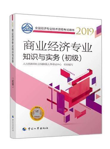 商业经济专业知识与实务(初级)2019