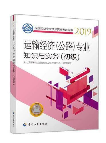 运输经济(公路)专业知识与实务(初级)2019