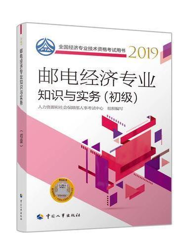 邮电经济专业知识与实务(初级)2019