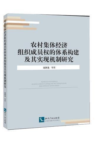农村集体经济组织成员权的体系构建及其实现机制研究