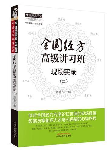 全国经方高级讲习班现场实录(二)·中医师承学堂