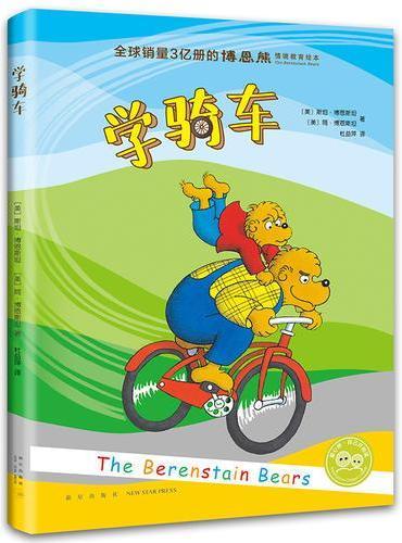 爱心树自己开始读:学骑车