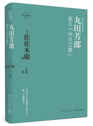 """丸田芳郎:花王""""中兴之祖"""""""