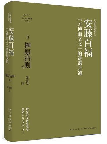 """安藤百福:""""方便面之父""""的进退之道"""