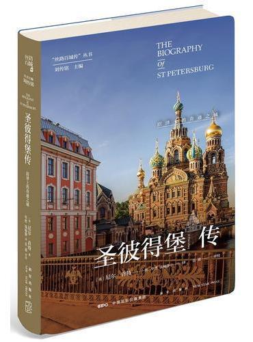 圣彼得堡传:沼泽上的奇迹之城