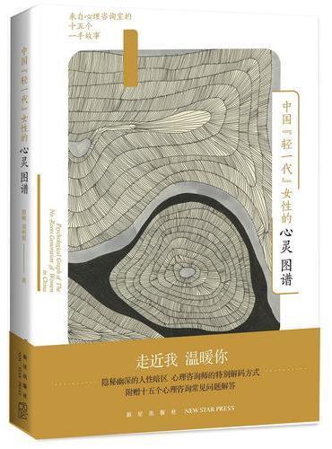 """中国""""轻一代""""女性的心灵图谱"""
