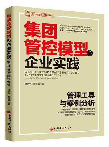 中小企业管理升级丛书 集团管控模型与企业实践:管理工具与案例分析