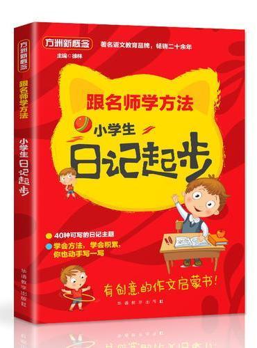 小学生日记起步(随书赠送精美笔记本)