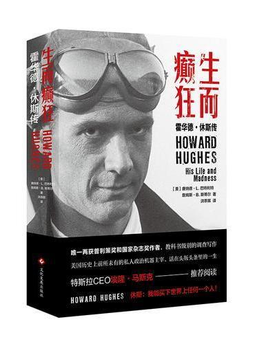 生而癫狂 :霍华德休斯传
