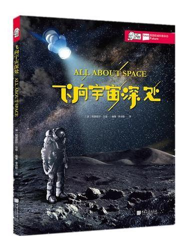 爱因斯坦讲堂系列丛书 :飞向宇宙深处(人类登月50周年纪念)