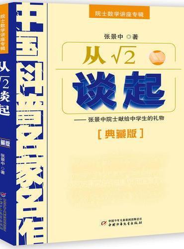 从根号2谈起——院士数学讲座专辑·中国科普名家名作(典藏版)