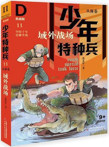 少年特种兵:典藏版. 丛林卷 域外战场 11