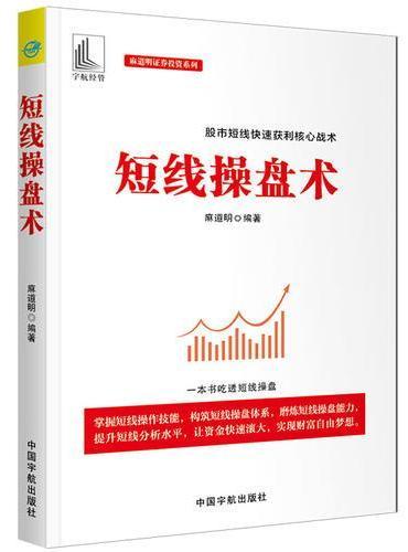短线操盘术 股市短线快速获利核心战术,一本书吃透短线操盘(麻道明证券投资系列)