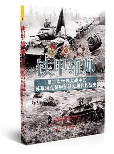 铁甲雄师:第二次世界大战中的苏军坦克装甲部队发展和作战史