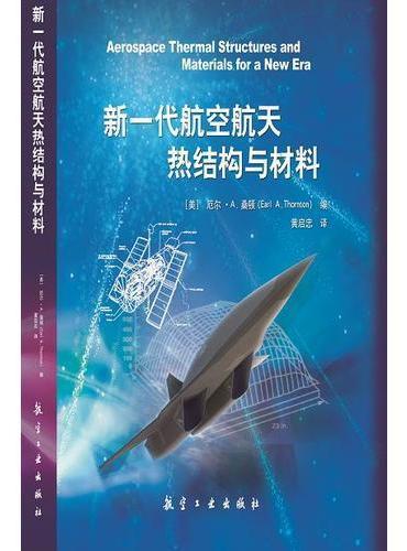 新一代航空航天热结构与材料