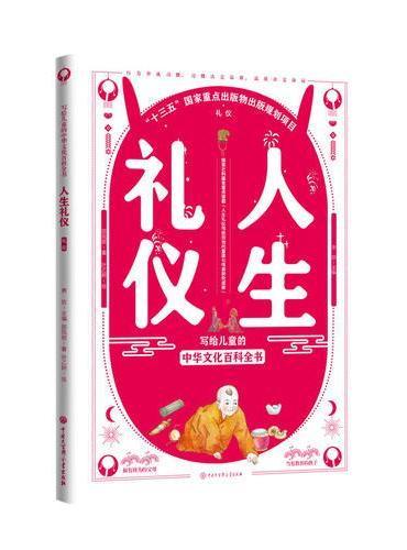 写给儿童的中华文化百科全书--人生礼仪