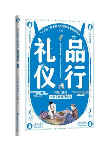 写给儿童的中华文化百科全书--品行礼仪