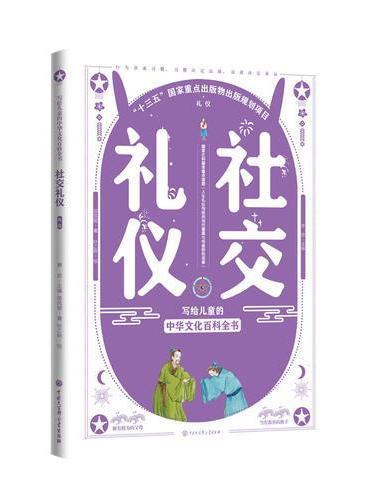 写给儿童的中华文化百科全书--社交礼仪