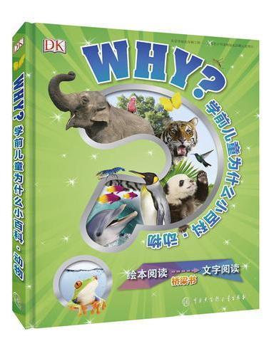 DK学前儿童为什么小百科--动物