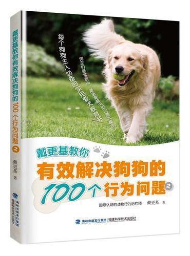 戴更基教你有效解决狗狗的100个行为问题 (2)