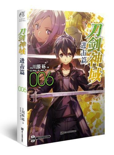刀剑神域 进击篇006