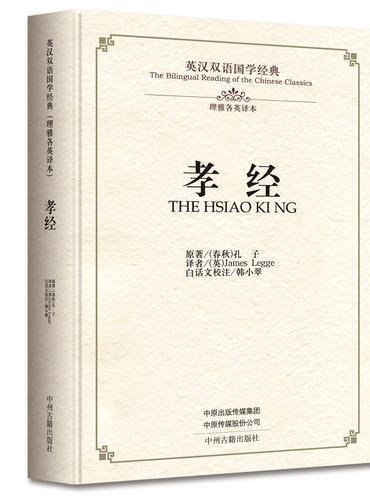 孝经:英汉双语国学经典(理雅各英译本)