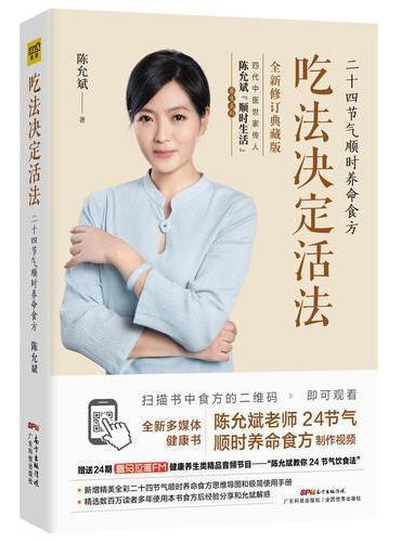 吃法决定活法:二十四节气顺时养命食方(全新修订典藏版)