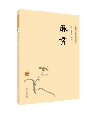 中医临床经典丛书-脉 贯