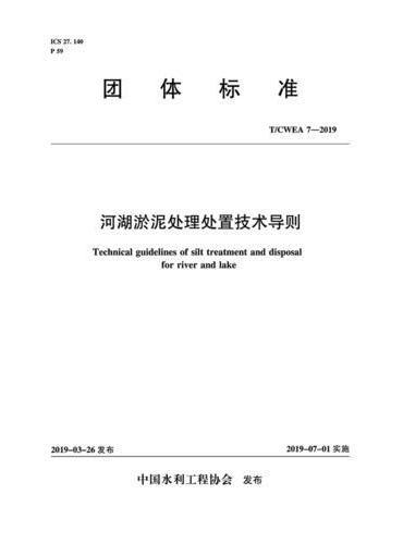 T/ CWEA 7 -2019河湖淤泥处理处置技术导则(团体标准)
