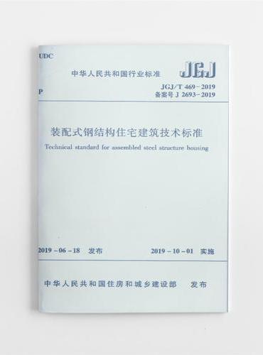 装配式钢结构住宅建筑技术标准JGJ /T469-2019