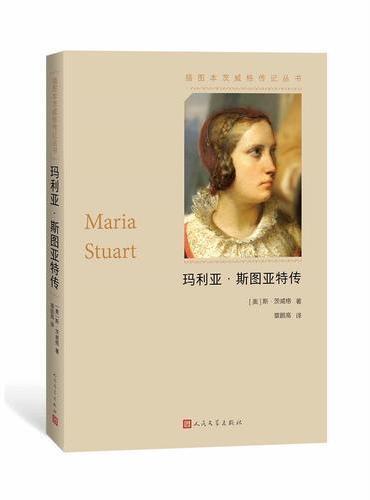 玛利亚·斯图亚特传