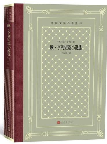 欧·亨利短篇小说选(外国文学名著丛书 怀旧网格本)