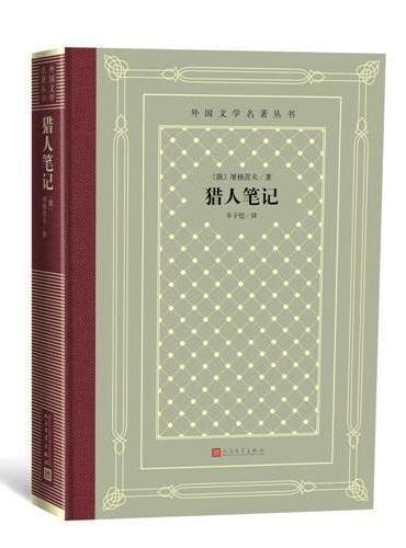 猎人笔记(外国文学名著丛书 怀旧网格本)