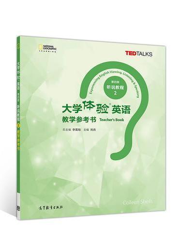 大学体验英语(第四版)听说教程2教学参考书