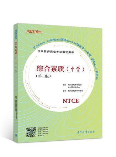 国家教师资格考试指定用书 综合素质(中学)(第二版)