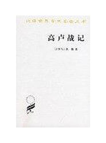 高卢战记(汉译名著本)