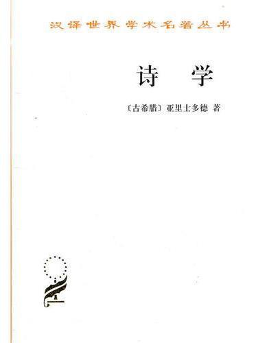 诗学(汉译名著本)