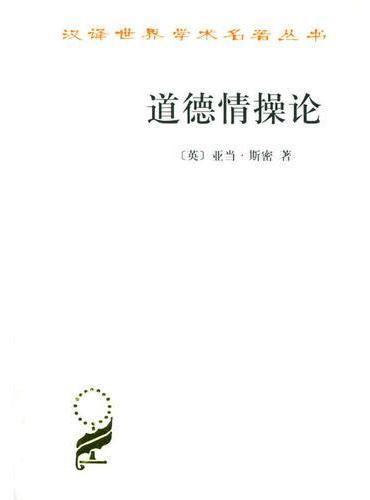 道德情操论(汉译名著本)