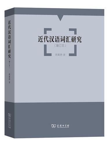 近代汉语词汇研究(增订本)