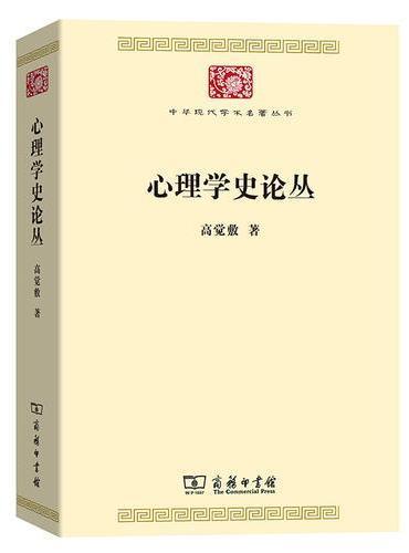 心理学史论丛(中华现代学术名著7)